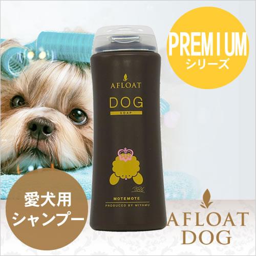 AFLOAT DOG プレミアムシリーズ 【 低刺激 】 シャンプー