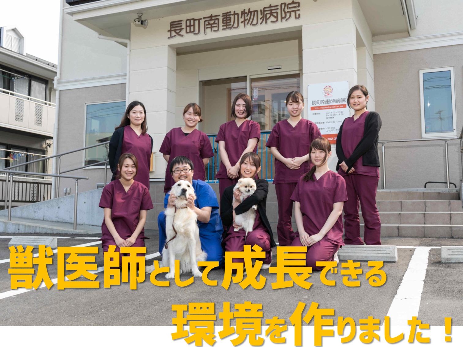 求人|長町南動物病院