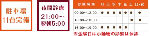 診療時間 午前(土日・平日)9:00~12:00 午後(土日)16:00~18:00 (平日)16:00~19:00